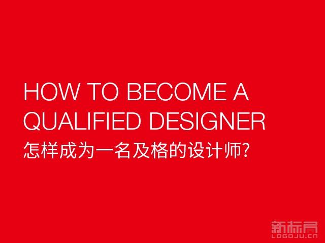 怎么样成为一名及格的设计师?
