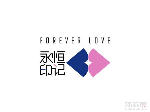 永恒印记FOREVERLOVE标志logo