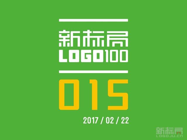 新标局LOGO100第015期 2017/02/22