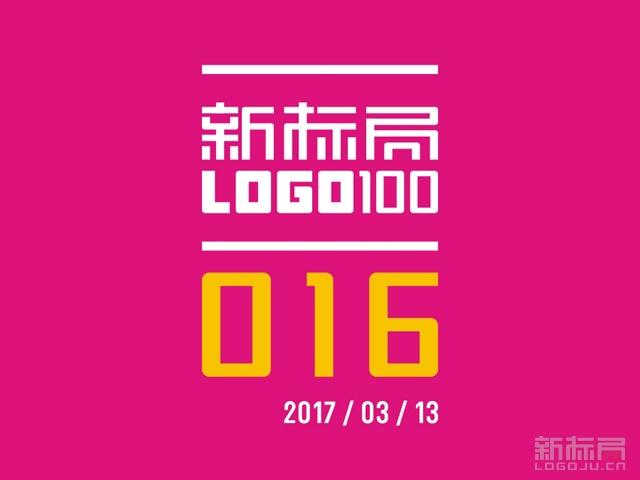 新标局LOGO100第016期 2017/03/13