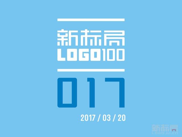 新标局LOGO100第017期 2017/03/20