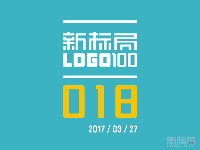 新标局LOGO100第018期 2017/03/27