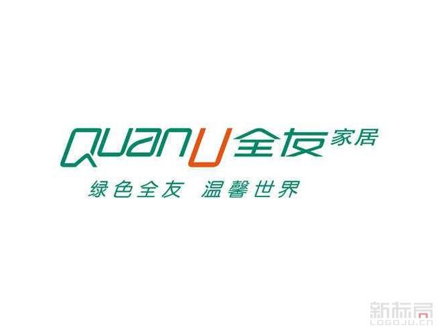 全友家居品牌标志logo