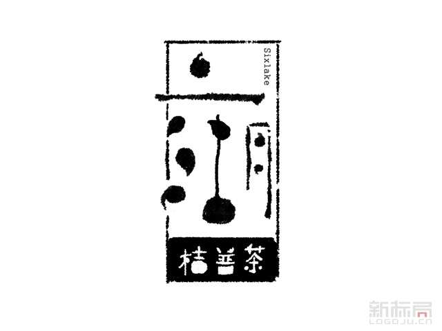 二湖桔普茶品牌标志logo