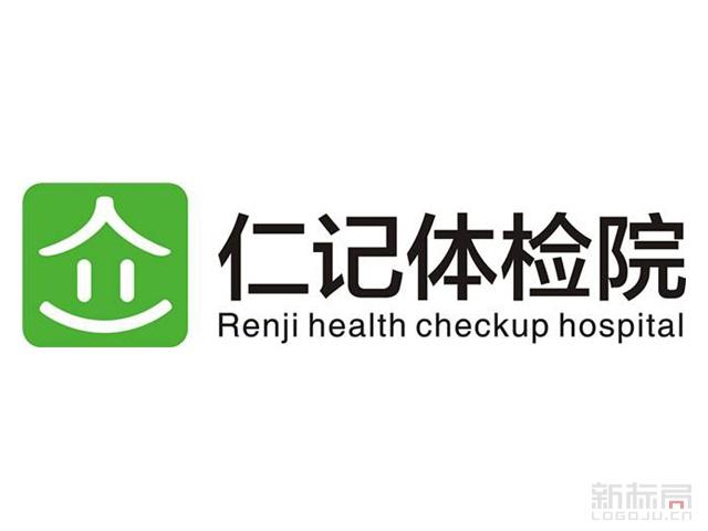 仁记体检院标志logo