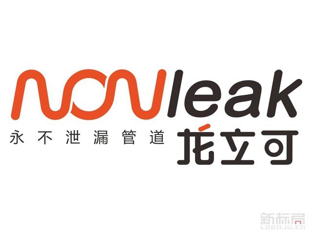 四川NONleak龙立可管件标志logo