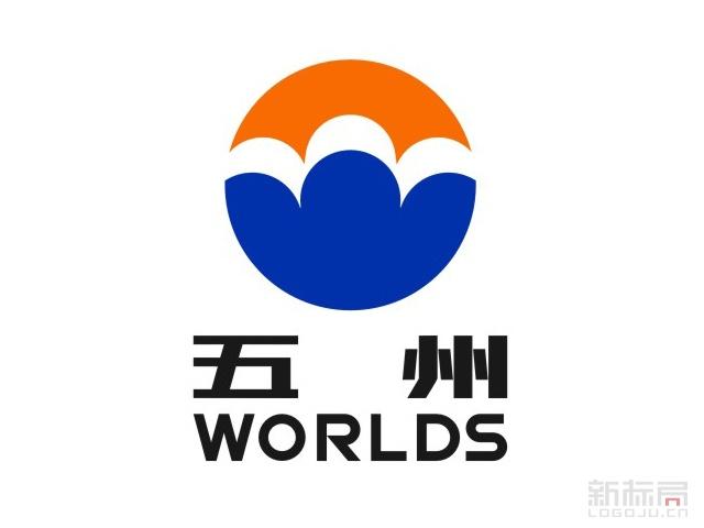 五州worlds标志logo