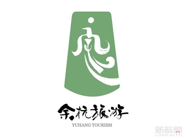 余杭旅游yuhang tourism标志logo