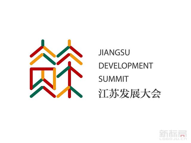 江苏发展大会会徽标志logo