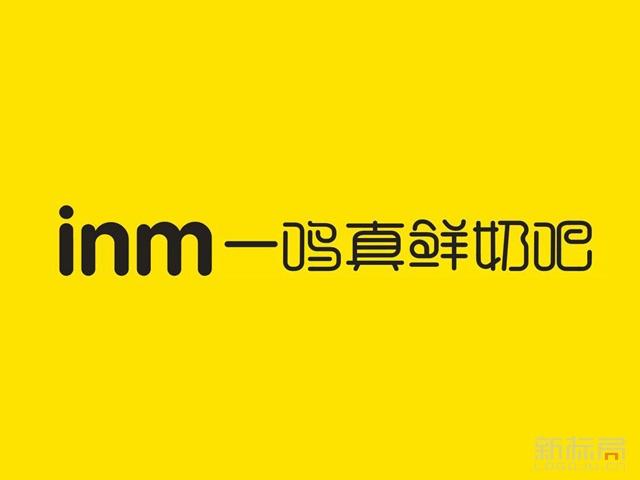 温州inm一鸣真鲜奶吧标志logo