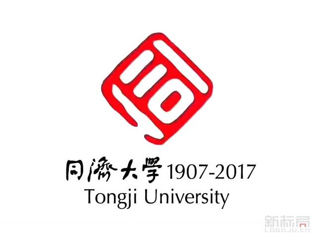同济大学110周年校庆标志logo