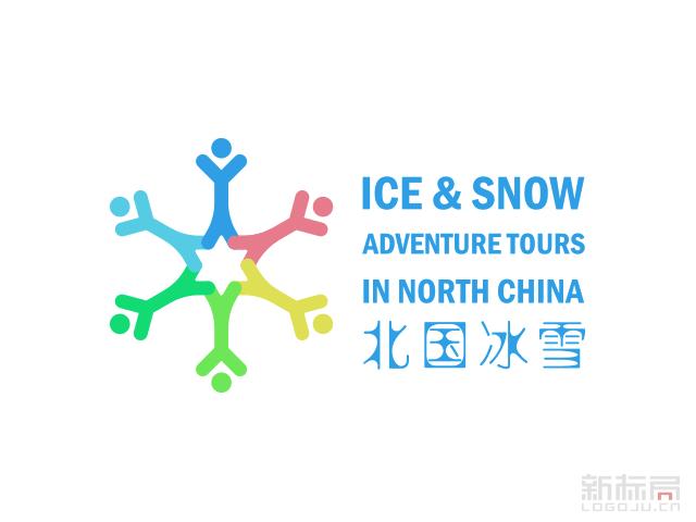 """""""北国冰雪""""旅游国际品牌标志logo"""