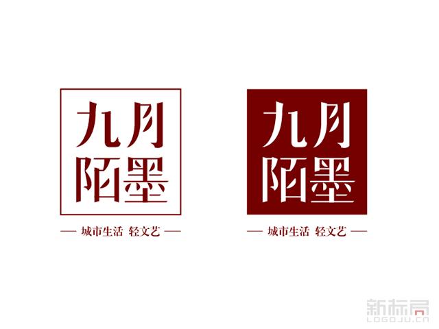 九月陌墨互联网服装品牌天猫旗舰店标志logo