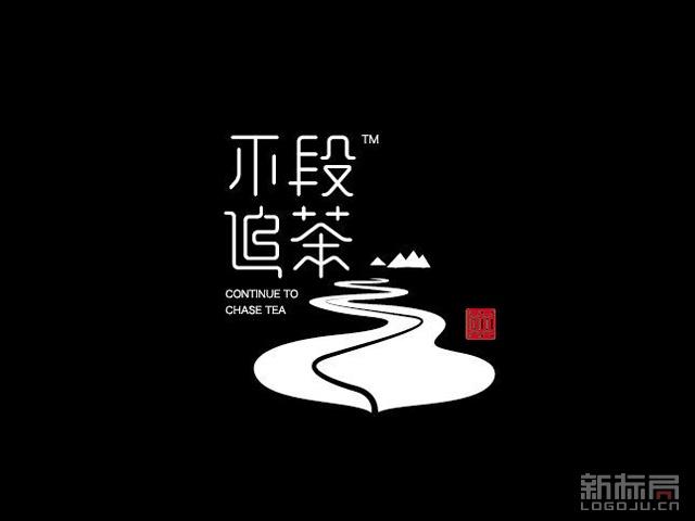 不段追茶茶叶品牌标志logo字体