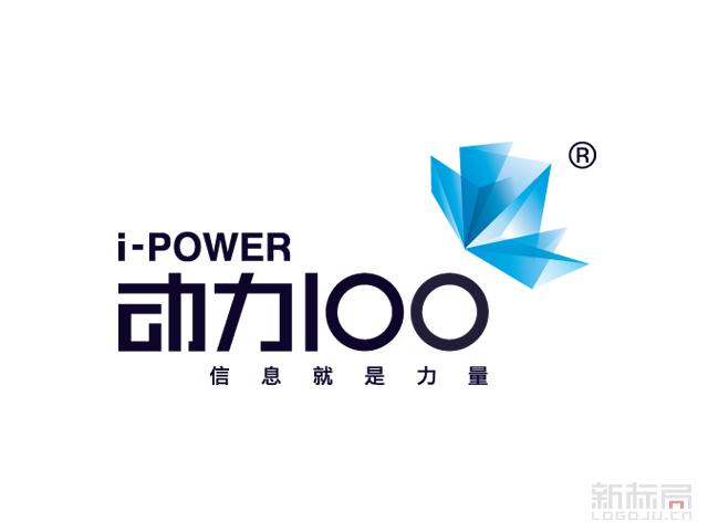 """中国移动集团客户服务品牌""""动力100""""标志logo"""