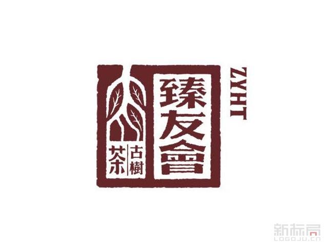 云南臻友会古树茶茶业标志logo