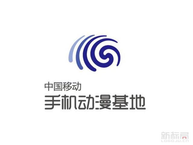 中国移动手机动漫基地标志logo