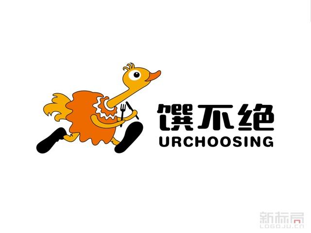 饿不绝urchoosing餐饮标志logo
