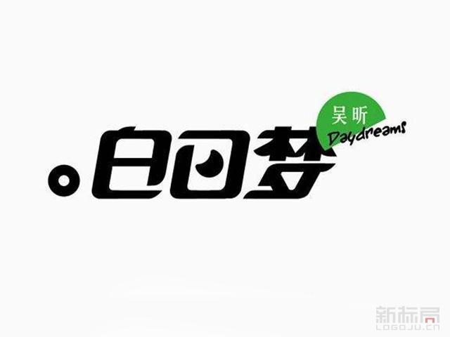 白日梦-吴昕单曲专辑标志logo