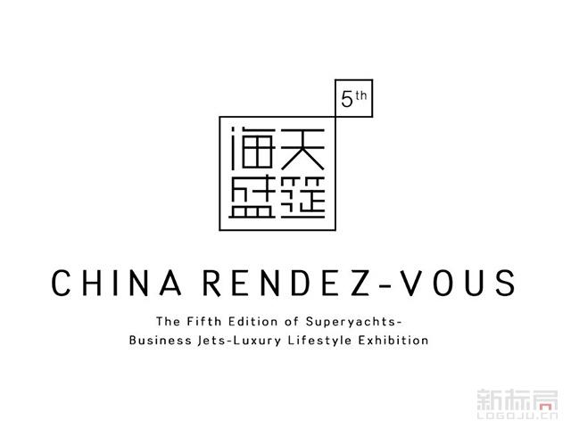 海天盛筵海南三亚举办的多方位高端生活方式展标志logo
