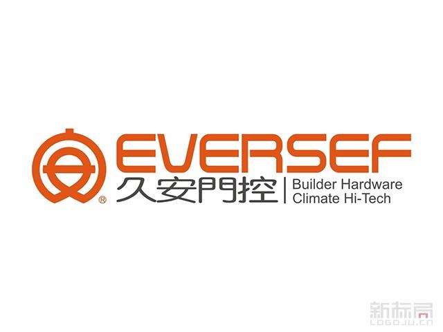 上海久安门控EVERSEF五金产品品牌标志logo