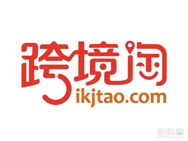 跨境淘-海外网购平台标志logo