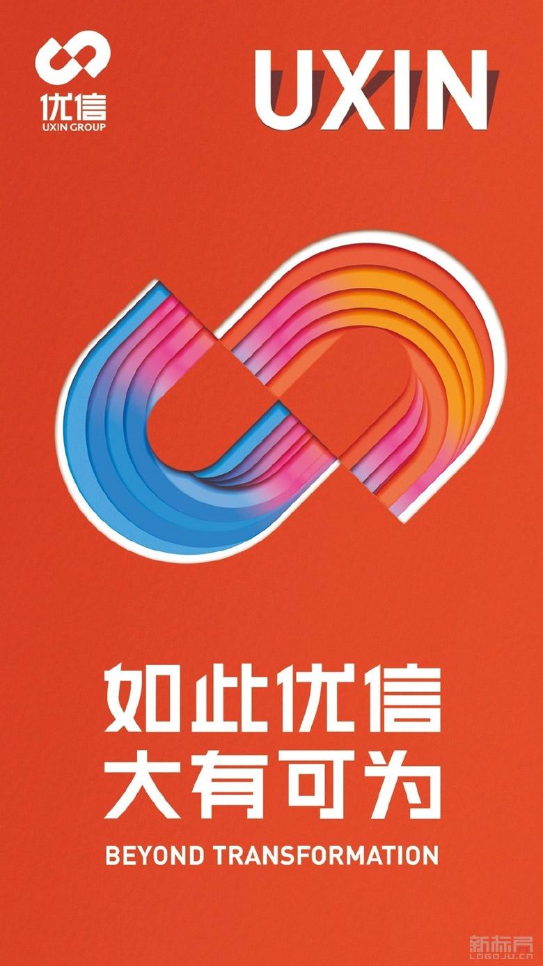 二手车交易平台优信集团-优信二手车新标志logo