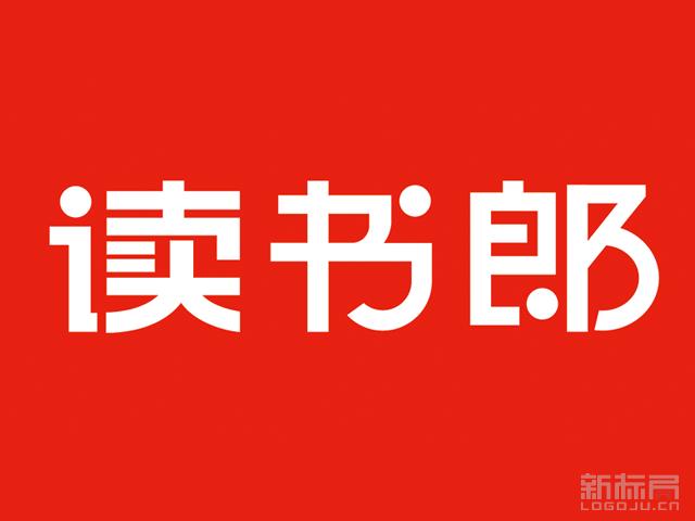 """国内知名电子教育产品品牌""""读书郎""""新标志logo字体"""