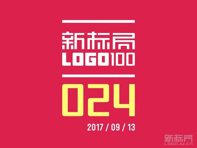 新标局LOGO100第024期 2017/09/13