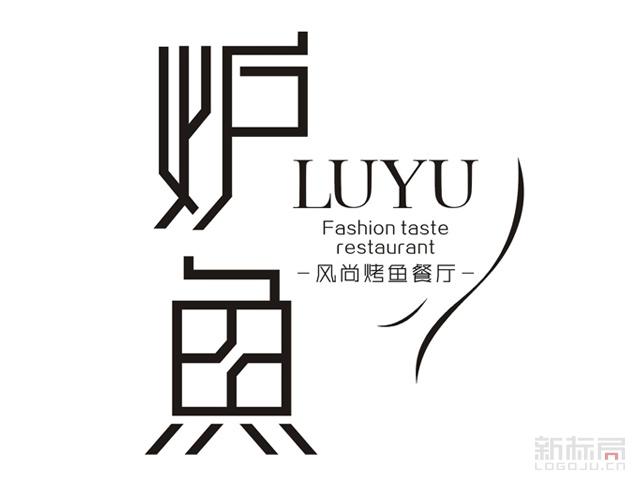 炉鱼风尚烤鱼餐厅标志logo