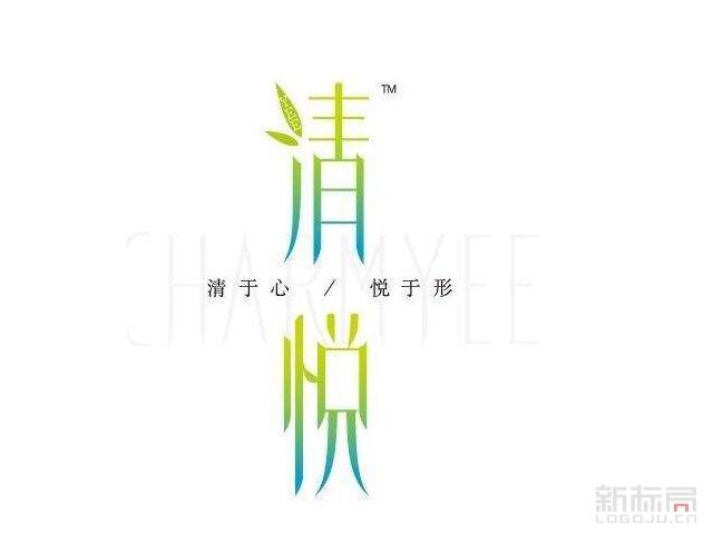清悦标志logo