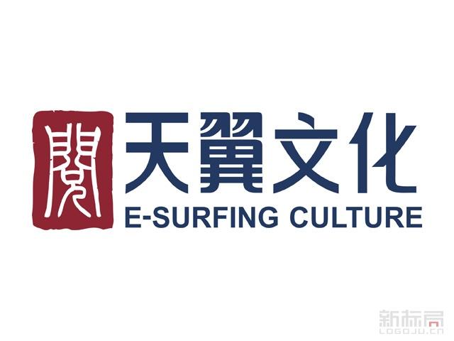 天翼文化传媒标志logo