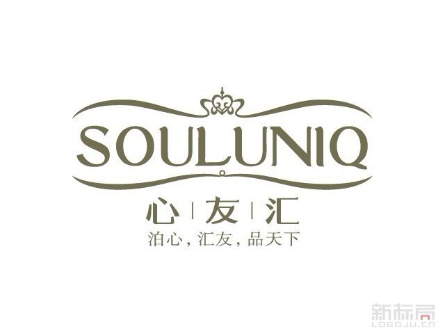 心友汇旅行家俱乐部souluniq标志logo