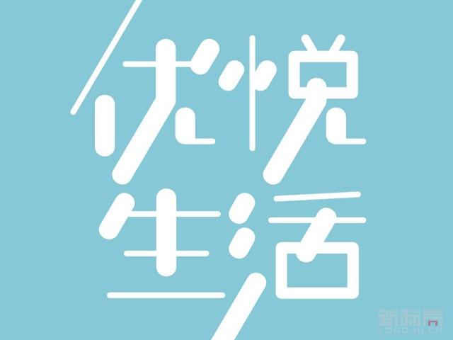 优悦生活标志logo