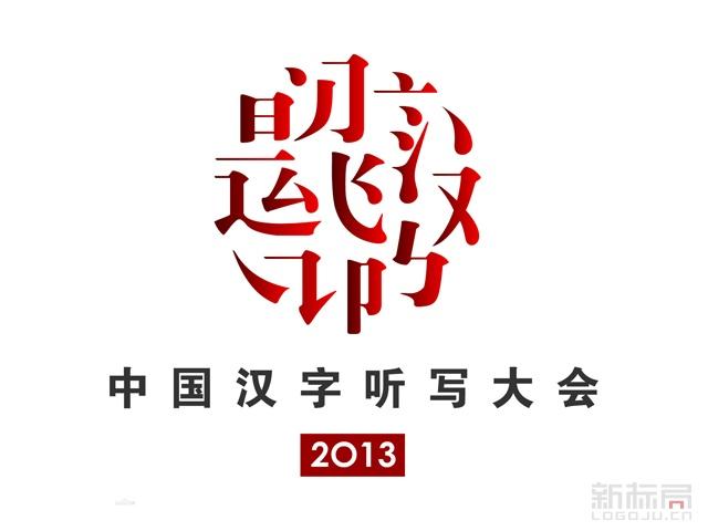 中国汉字听写大会节目标志logo