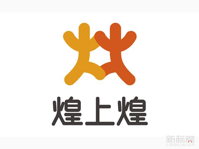"""卤制熟食连锁品牌""""煌上煌""""2017新标志logo"""