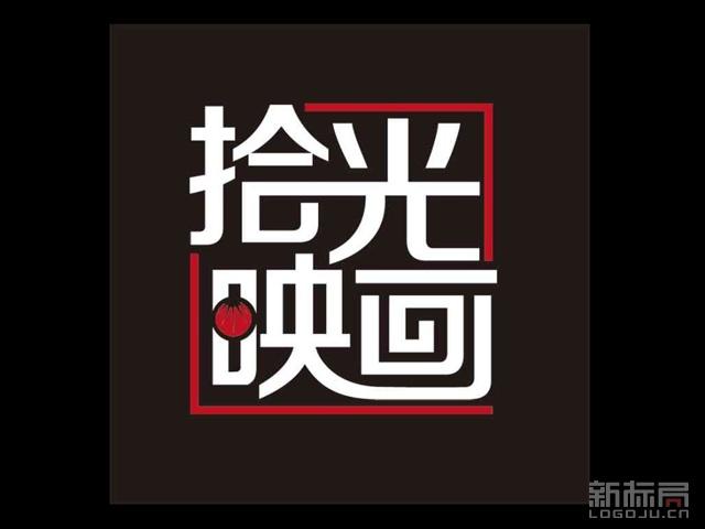拾光映画字体标志logo
