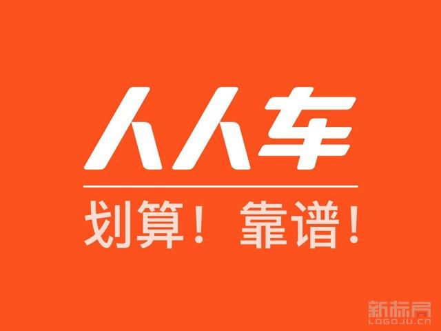 人人车个人二手车交易平台标志logo