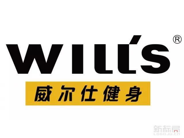 WILLS威尔仕健身俱乐部标志logo