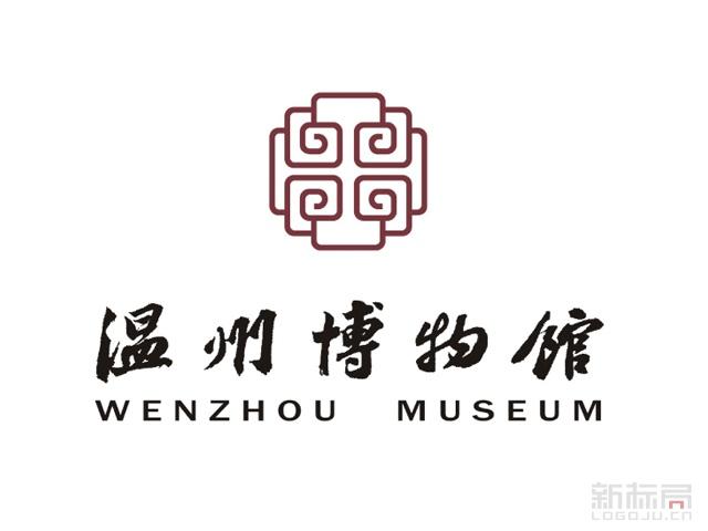 温州博物馆标志logo