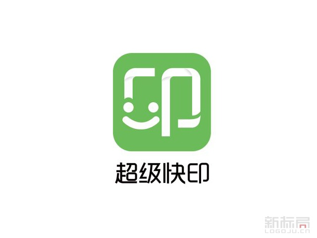 超级快印文印+互联网共享平标志logo