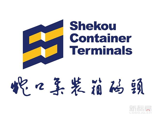 蛇口集装箱码头标志logo设计