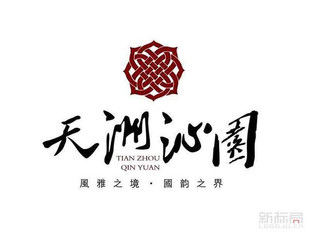 石家庄天洲沁园楼盘标志logo