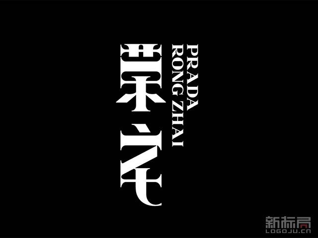 PRADA荣宅标志logo