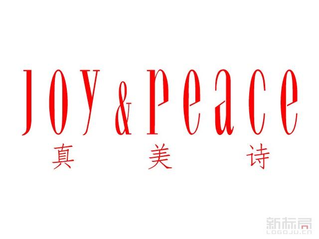 真美诗JOY&PEACE女鞋品牌标志logo