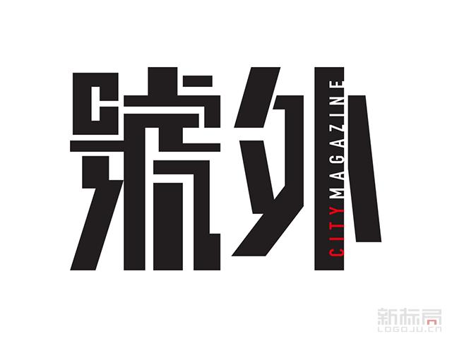 香港杂志《号外City Magazine》标志logo