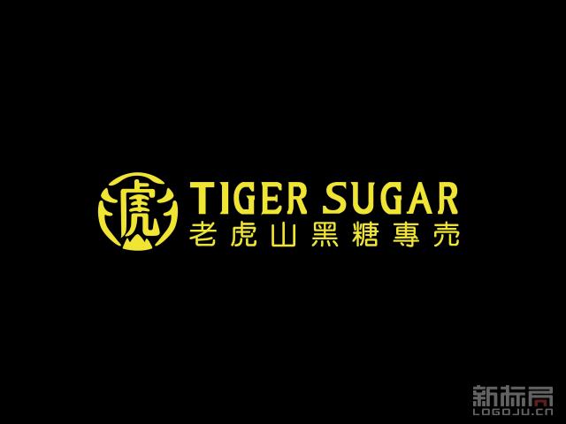 老虎山黑糖专卖奶茶品牌标志logo