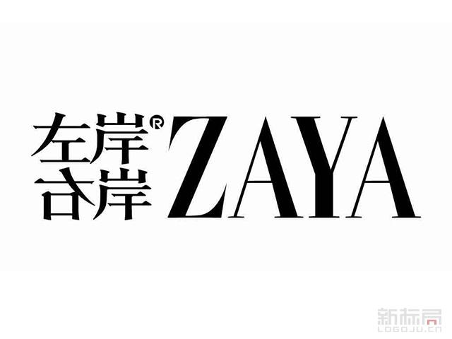 ZAYA左岸右岸服饰品牌标志logo
