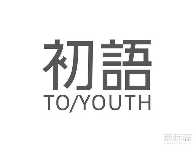 初语toyouth女装品牌标志logo