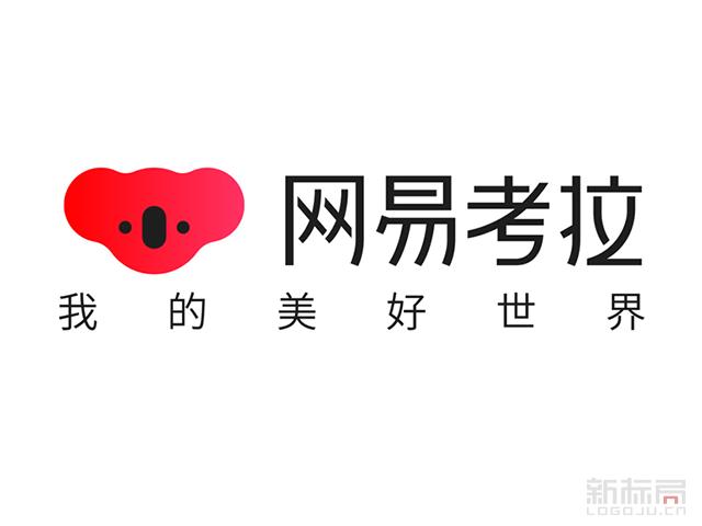 """网易考拉海购更名""""网易考拉""""新LOGO"""
